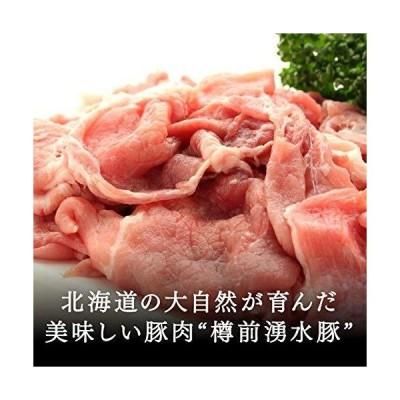 肉のあおやま やわらかくておいしい豚肉 樽前湧水豚切落し細切れ ビィクトリーポーク(ケンボロー種) 北海道産
