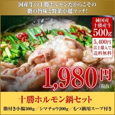 十勝ホルモン鍋セット(塩ダレ)
