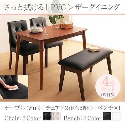 ダイニング 4点セット(テーブル+チェア2+ベンチ1) W115 さっと拭ける PVC