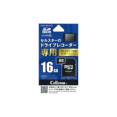 セルスター セルスタードライブレコーダー専用 micro SDHCカード16GB(MLC) CELLSTAR GDO-SD16G1 【返品種別A】