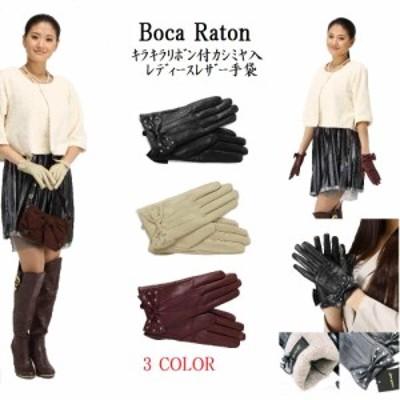 Boca Raton最高級レディスレザー+カシミヤウール手袋・グローブ・本革手袋・温かいグッズHN003