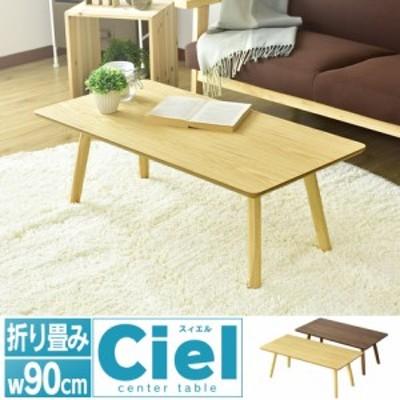テーブル 折りたたみ センターテーブル ローテーブル 木製テーブル 幅90cm 完成品 スィエル インテリア家具 おすすめ おしゃれ 北欧 三太