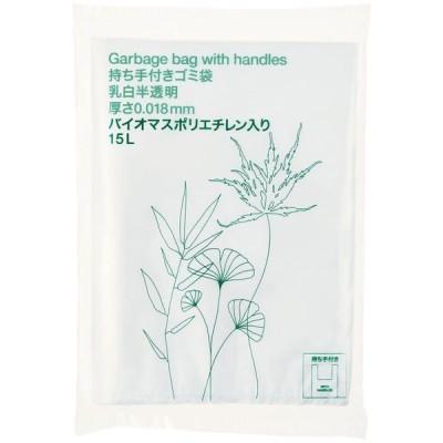 アスクル オリジナル持ち手付きゴミ袋 乳白半透明15L PAJE5 1箱(600枚)