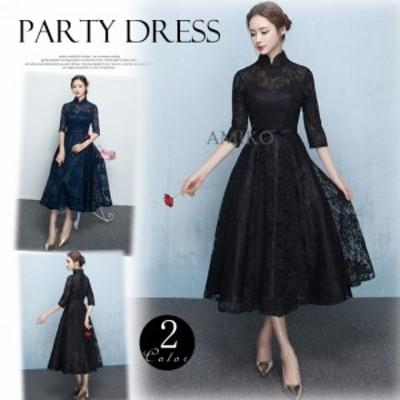 パーティードレス 高見えドレス レースロングドレス チャイナ ネイビー 袖あり 黒 結婚式 大人の可愛いワンピース パーティードレス 結婚