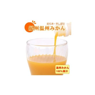 皮むき・手しぼり 温州みかん100%果汁ジュース150ml