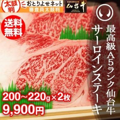 ギフト 牛肉 送料無料 最高級A5ランク 仙台牛サーロインステーキ 200~220g×2枚 ステーキの焼き方レシピ付 のしOK ギフト お歳暮 お中元