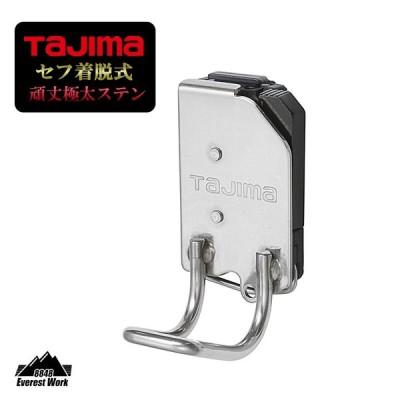 ラチェット 着脱式 頑丈 極太 ステン 工具 SFKHS-R TAJIMA タジマ 160g
