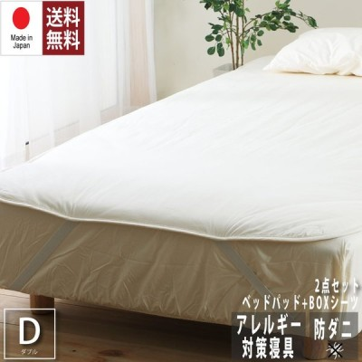 防ダニ アレルギー対策 寝具 Nemurie 2点セット【ベッドパッド+BOXシーツ 】ダブルサイズ
