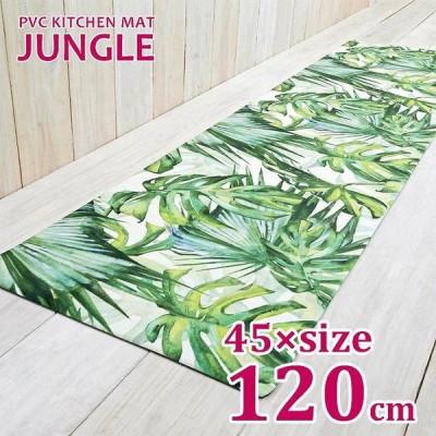 拭ける!キッチンマット 45×120cm JUNGLE ジャングル  床暖房OK 滑りにくい加工 防炎 防カビ 抗菌防臭