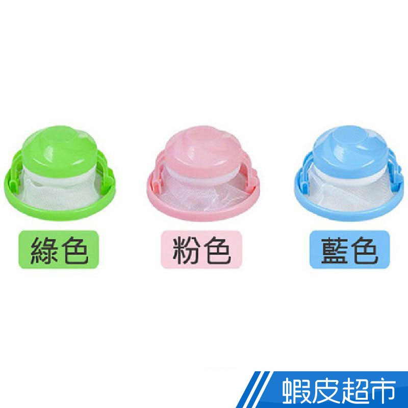 D.H 洗衣機漂浮過濾球 (粉/藍/綠)  現貨 蝦皮直送