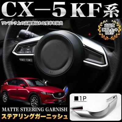 CX-5 KF 系 CX-8 KG 系 ステアリングガーニッシュ パネル ガーニッシュ クローム メッキ