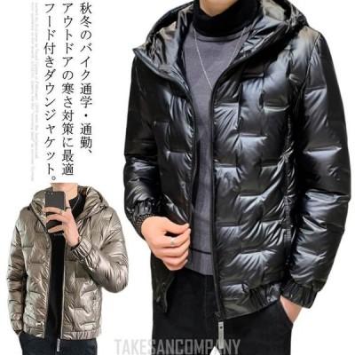 M-5XL! ダウンジャケット フード付き メンズ 軽量 冬服 光沢 ダウンコート ブルゾン 大きいサイズ キルティング アウター 20代30代40代
