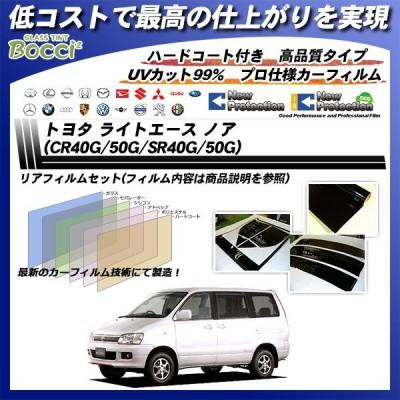 トヨタ ライトエース ノア (CR40G/50G/SR40G/50G) ニュープロテクション カット済みカーフィルム リアセット