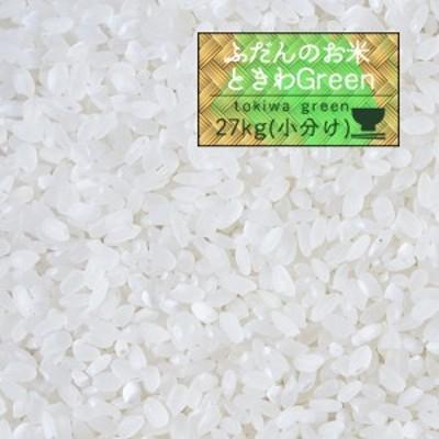 27kg 2年産 秋田県産 ときわGreen 白米27kg(5kg×5、2kg) 小分け/人気/安い/精米【米27kg】