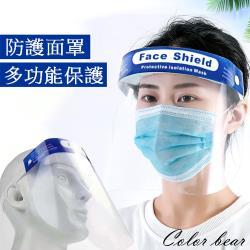【卡樂熊】防護防飛沫彈性防護面罩2入組-透明