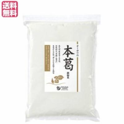 【最大32%還元】【100円クーポン】葛 葛粉 粉末 オーサワの本葛(微粉末)1kg