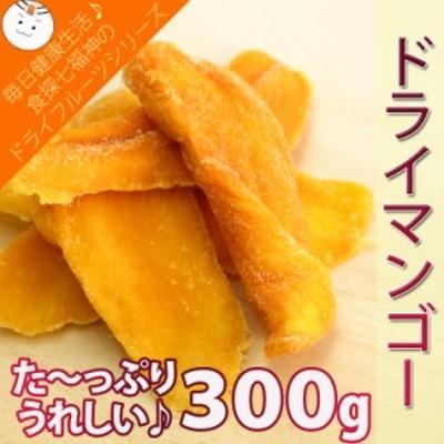 【全国送料無料】ドライマンゴー300g  業務用/常温/メール便配送