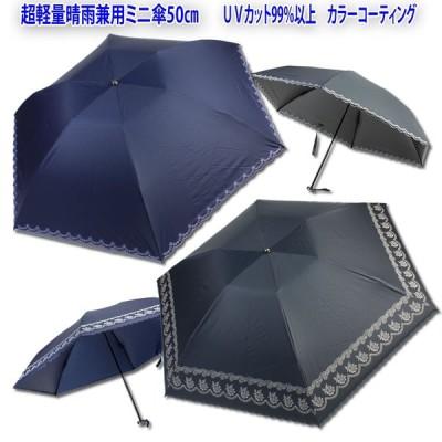 婦人超軽量晴雨兼用ミニ傘折りたたみ傘