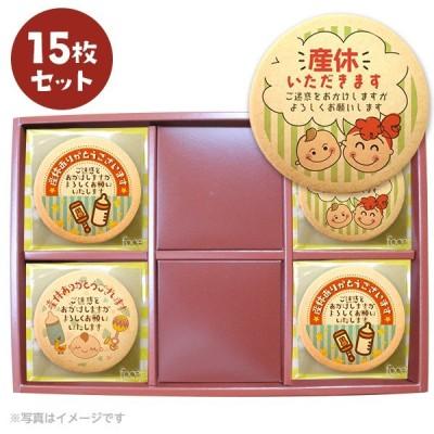 産休 お菓子 あいさつ 元気なベイビー 個包装で配りやすい メッセージクッキー 15枚セット