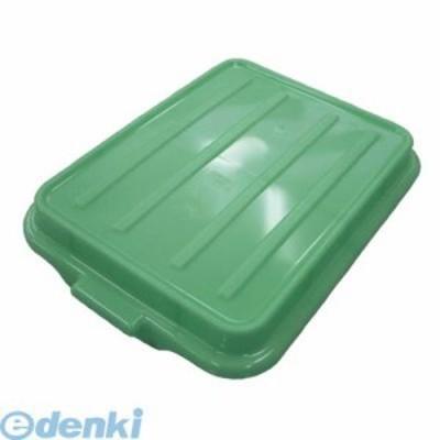 [8774670] トラエックス カラーフードストレージボックス用カバー 1500 グリーン
