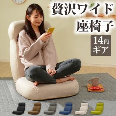 贅沢ワイド座椅子 a974