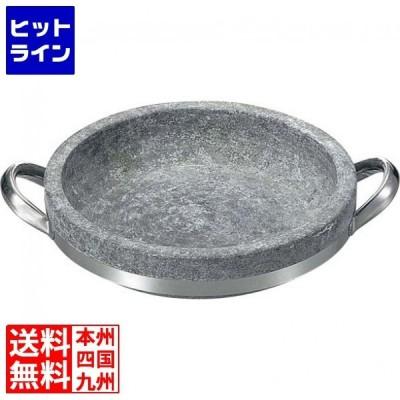 長水 遠赤 石焼海鮮鍋 ハンドル付 32cm