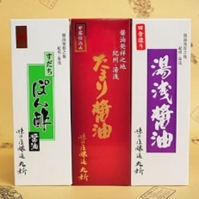 湯浅醤油・たまり醤油・すだちぽん酢 3本組