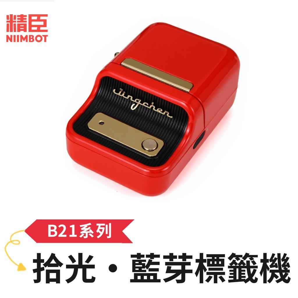 [精臣] B21系列 拾光・標籤機 紅 精臣標籤機 熱感應打印機 標籤貼紙機 標籤機 打標機 標價機 標簽機