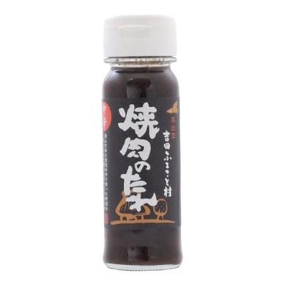 [吉田ふるさと村] 焼肉のたれ 中辛 150ml  島根 雲南 吉田村 森田醤油