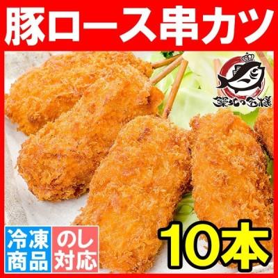 串カツ 串かつ 串揚げ 豚ロース 10本 300g