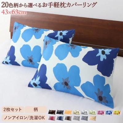 枕カバー 2枚組 柄 ピローケース ピローカバー 枕ケース 枕用カバー