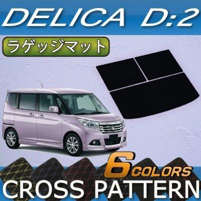 三菱 デリカD:2 MB36S MB46S ラゲッジマット (クロス)