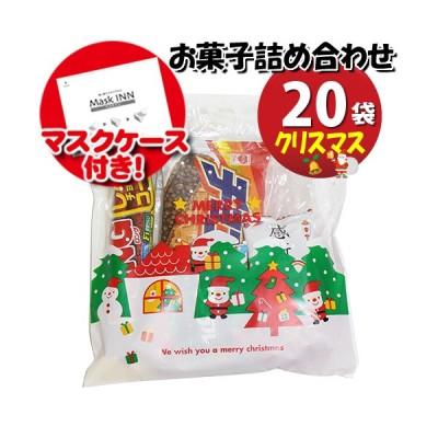 (地域限定送料無料) 【使い捨てタイプマスクケース付き】クリスマス袋 チョコモナカ入りお菓子袋詰め 20袋セット 詰め合わせ おかしのマーチ (omtma6940x20k)