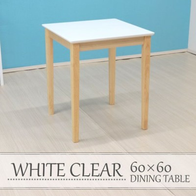 ダイニングテーブル 2人掛 クリア塗装 60cm kurosu60-360 ホワイト 白色 クリア ツートン ダイニング テーブル 机 木製 ウッド アウトレット 2s-1k th