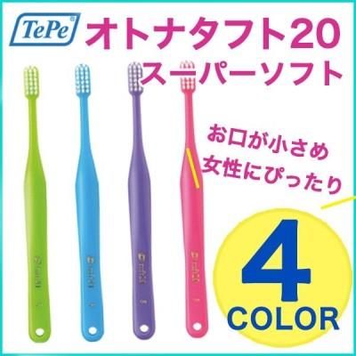 歯ブラシ オーラルケア 大人用歯ブラシ  小さめヘッド 大人タフト オトナタフト20 (スーパーソフト SS) 女性用歯ブラシ  ハブラシ  歯科専売品  tuft20