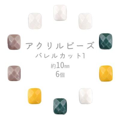 アクリルビーズ バレルカット1 アクリル 6個 色をお選びください 約10mm