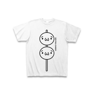 三色団子三兄弟 Tシャツ(ホワイト)