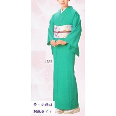 無地一越 (反物)  No.1557