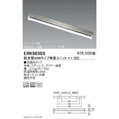 ERK9030S 遠藤照明  ベースライト ENDO_直送品1_