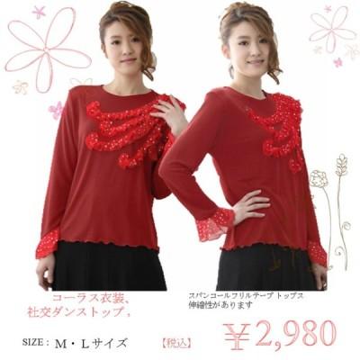 コーラス衣装 社交ダンス 大きいサイズ LLサイズ 衣装 カラオケ 演奏会 衣装 ダンスウェア LLサイズ 赤 Mサイズ Lサイズ