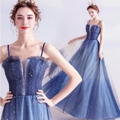ロングパーティドレス 青系カラードレス グラデーション 星空スパンコールきらきらドレス フォマールドレス イブニングドレス 発表会演出ドレス