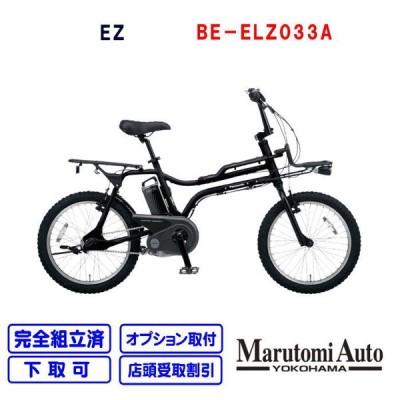 【3〜4営業日で乗って帰れます!電動自転車 パナソニック EZ イーゼット 2020年モデル マットナイト 黒 8 0Ah BE-ELZ033A