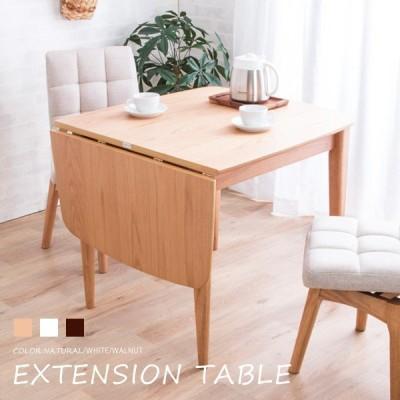 伸長式ダイニングテーブル 幅80-120cm テーブルのみ 単品(D)ウォールナット ナチュラル ホワイト 伸縮 伸張 バタフライ 木製 ウォルナット ダイニング