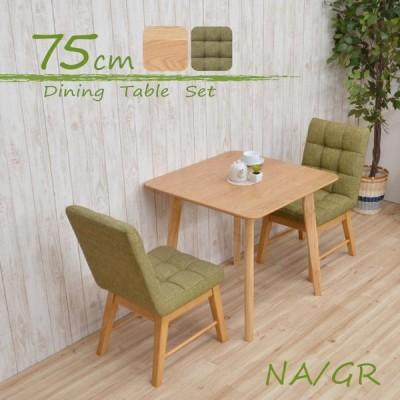 ダイニングテーブルセット  75cm 3点セット rosiu75-3-roz361nagr 360 ダイニングセット 布 ナチュラルオーク色  ファブリック アウトレット m70 13s-3k