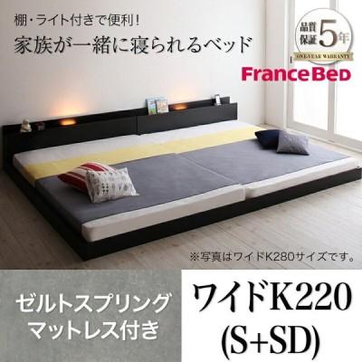 大型ベッド ベッド 大型 ローベッド 幅220cm ENTRE アントレ ゼルトスプリングマットレス付き ワイドK220サイズ マットレス付き ローベット 低いベッド