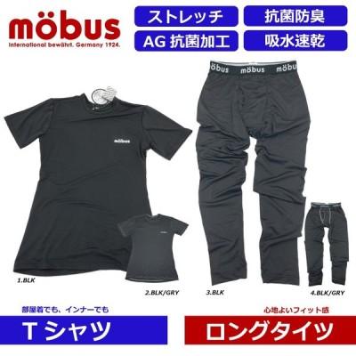 新作 モーブス mobus メンズ 無地 ストレッチ加工 AG抗菌 吸水速乾 Tシャツ ロングタイツ 70225 70226
