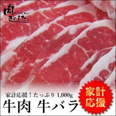 牛肉 送料無料 牛バラ 1kg 焼肉 肉じゃが 牛丼 牛しゃぶ BBQ 肉 業務用