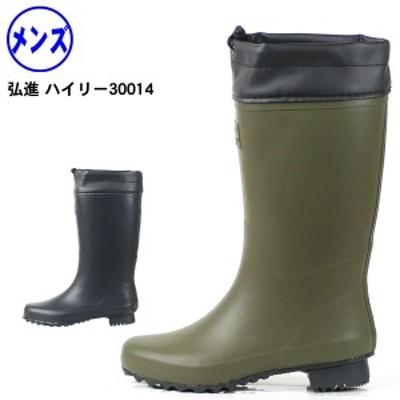 長靴 メンズ《弘進ゴム》ハイリー30014 ベーシックデザイン カバー付