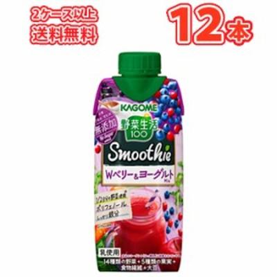 カゴメ 野菜生活100 Smoothie Wベリー&ヨーグルトMix(アサイー入り) 330ml紙パック 12本入