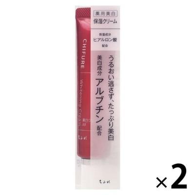 ちふれ化粧品 美白クリームAR 35g 2個